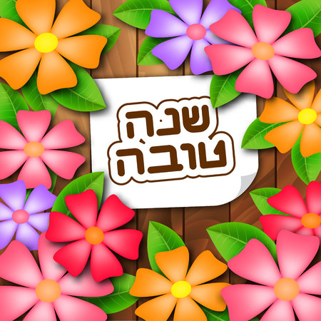 Rosh Hashanah (Jewish New Year) greeting card. Hebrew text Happy New Year (Shana Tova). Vector floral background