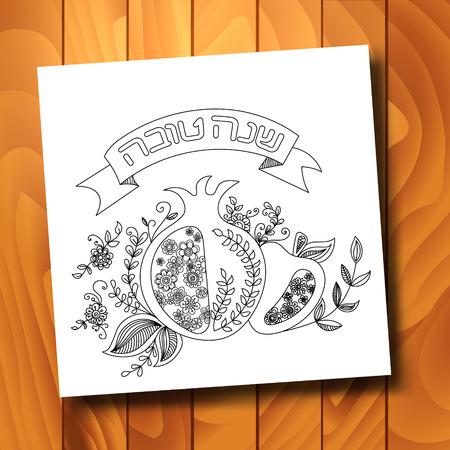 shana: Rosh Hashanah (Jewish New Year) greeting card with pomegranate. Hebrew text Happy New Year (Shana Tova). Vector background Illustration