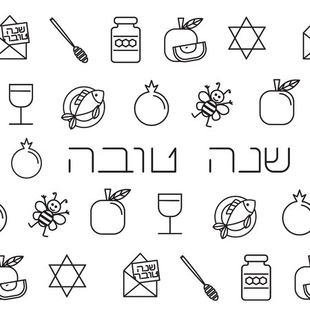 Rosh Hashanah (Jewish New Year) seamless pattern background. Hebrew text