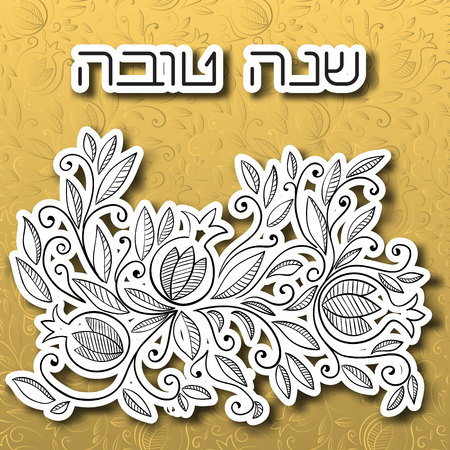 shana tova: Rosh Hashanah (Jewish New Year) greeting card with pomegranate Rosh Hashanah symbols.. Hebrew text Happy New Year (Shana Tova). Golden background. Vector background