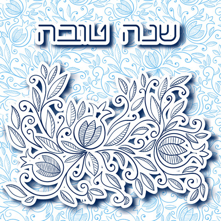 shana tova: Rosh Hashanah (Jewish New Year) greeting card with pomegranate Rosh Hashanah symbols.. Hebrew text Happy New Year (Shana Tova). Vector background