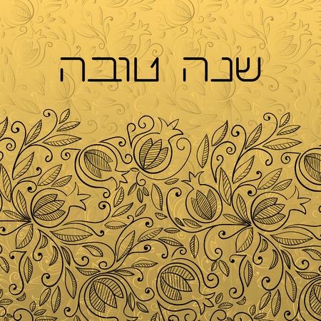 shana: Rosh Hashanah (Jewish New Year) greeting card with pomegranate Rosh Hashanah symbols.. Hebrew text Happy New Year (Shana Tova). Golden background. Vector background