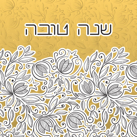 shana tova: Rosh Hashanah (Jewish New Year) greeting card with pomegranate Rosh Hashanah symbols. Hebrew text Happy New Year (Shana Tova). Golden background. Vector background