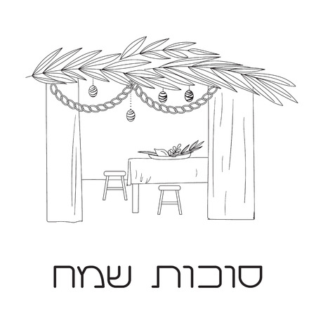table with food: Sukkah with table, food and Sukkot symbols. Happy Sukkot in Hebrew.Vector illustration