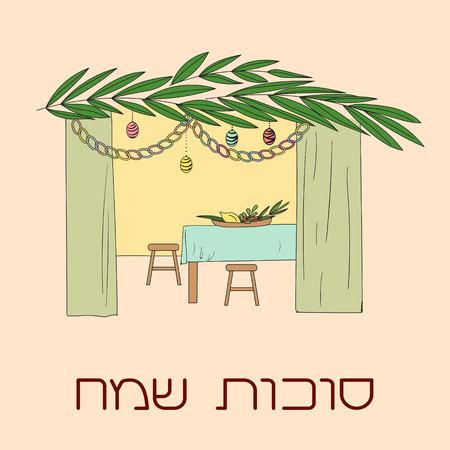 sukkoth: Sukkah with table, food and Sukkot symbols. Happy Sukkot in Hebrew.Vector illustration