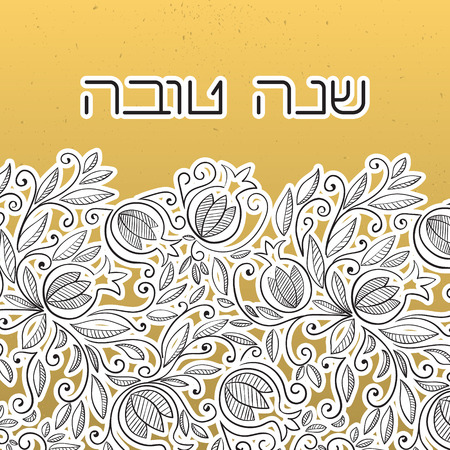 shana tova: Rosh Hashanah (Jewish New Year) greeting card with pomegranate Rosh Hashanah symbols. Hebrew text Happy New Year (Shana Tova). Golden background.