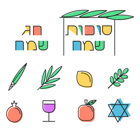 sukkoth: Sukkot design elements. Linear icons set. Four species for Jewish Holiday Sukkot: palm branch, willow, myrtle leaves and etrog. Hebrew text Happy Sukkot and Happy holiday. Vector illustration Illustration