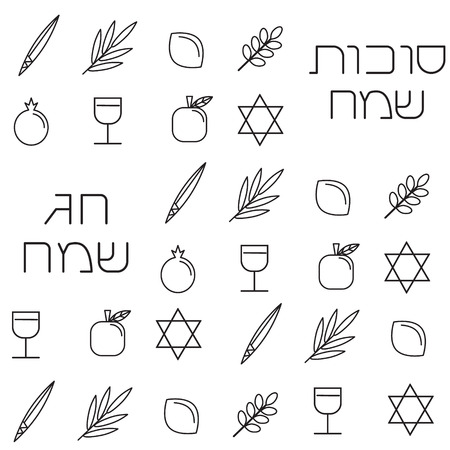 sukkoth festival: Sukkot seamless pattern background. Four species for Jewish Holiday Sukkot: palm branch, willow, myrtle leaves and etrog. Hebrew text Happy Sukkot and Happy holiday. Isolated on white.