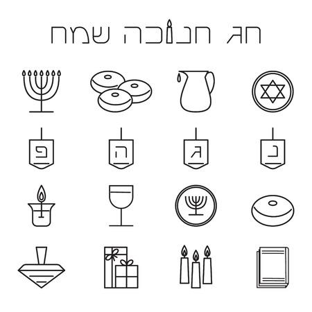 Hanukkah icons set. Jewish Holiday Hanukkah symbol set. Menorah (candlestick), candles, donuts (sufganiyan), gifts, dreidel, coins, oil. Linear icons. Happy Hannukah in Hebrew. Vector illustration Illustration
