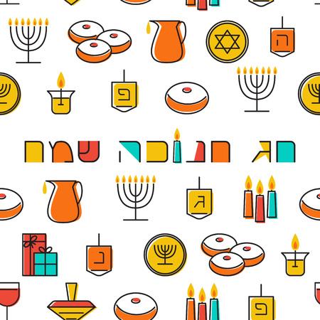 hannukah: Hanukkah seamless pattern. Jewish Holiday Hanukkah symbol. Menorah (candlestick), candles, donuts (sufganiyan), gifts, dreidel, coins, oil. Happy Hannukah in Hebrew. Vector illustration