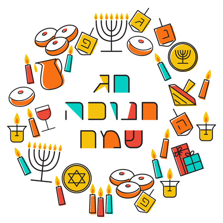 Hanukkah holiday background. Design elements set. Holiday symbols: menorah (candlestick), candles, donuts, gifts, dreidel. Greeting card template design. Happy Hannukah in Hebrew. Vector illustration