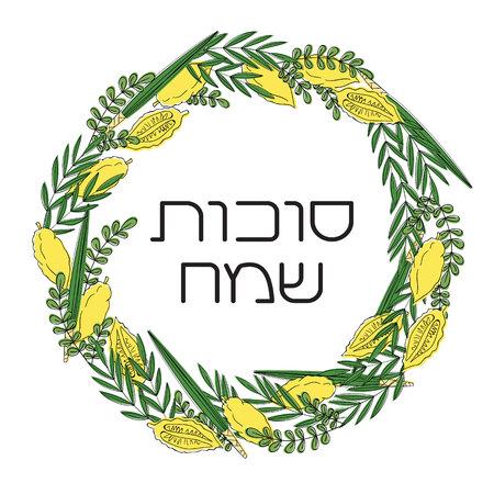 Sukkot (Jewish Holiday) greeting card. Frame with holiday symbols etrog, lulav hadas and arava. Vector illustration. Isolated on white background. Hebrew text Happy Sukkot Illustration