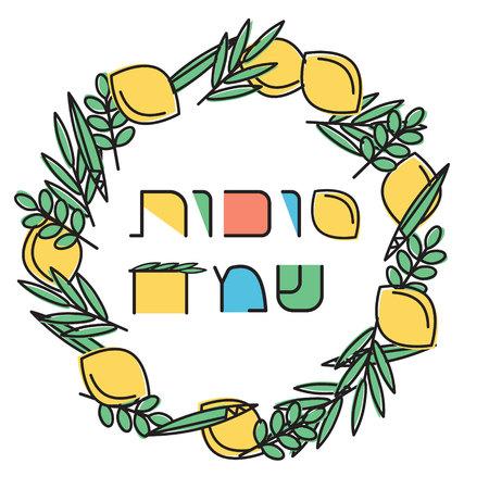 Sukkot Jewish Holiday greeting card. Frame with holiday symbols etrog, lulav hadas and arava. Vector illustration. Isolated on white background. Hebrew text Happy Sukkot