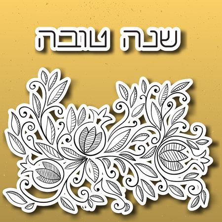 Rosh hashanah jewish new year greeting card with pomegranate rosh hashanah jewish new year greeting card with pomegranate rosh hashanah symbols m4hsunfo