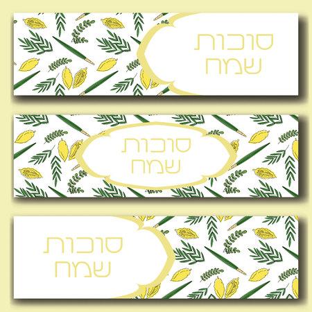 hadas: Four species banners set for Sukkot (Jewish holiday). Happy Sukkot in Hebrew. Etrog, lulav hadas and arava. Vector illustration. Illustration