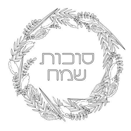 Sukkot (Jewish Holiday) greeting card. Frame with holiday symbols Etrog, lulav hadas and arava. Black and white vector illustration. Isolated on white background. Hebrew text Happy Sukkot