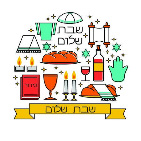 Shabbat shalom greeting card. Star of David, candles, kiddush cup and challah. Hebrew text