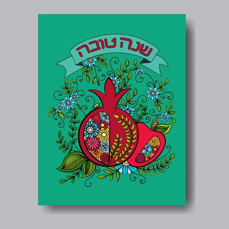 Rosh Hashanah greeting card Vettoriali