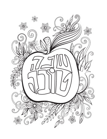 Rosh Hashanah coloring page Фото со стока