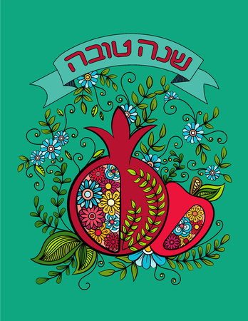 Rosh Hashanah greeting card Illustration