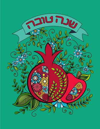 Rosh Hashanah greeting card Çizim