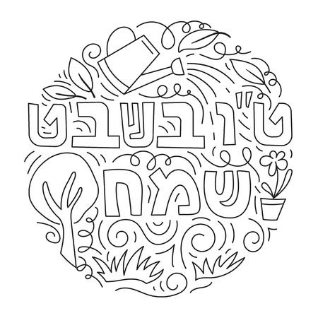 Tu Bishvat coloring page