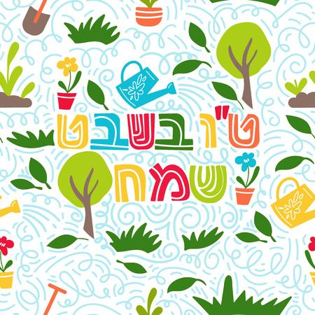 Tu bishvat - New Year for Trees, Jewish holiday seamless pattern
