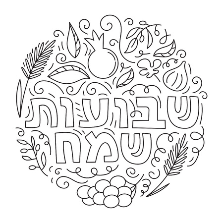Shavuot Jewish holiday coloring page