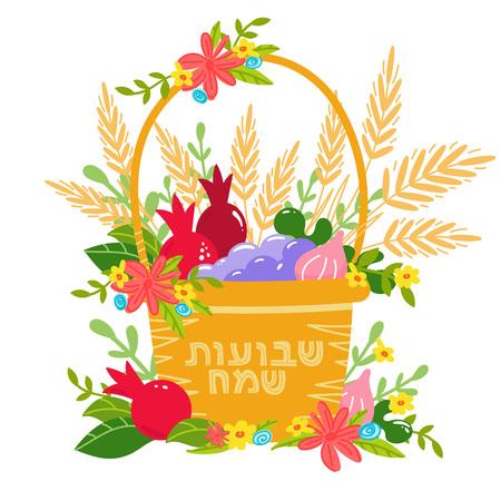 Shavuot fruit basket
