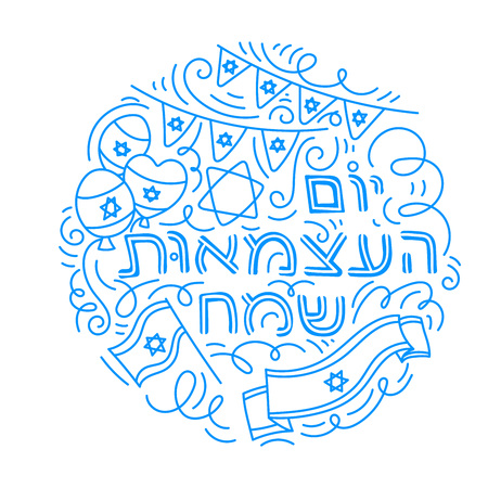 Happy Israel Independence Day (Yom Haatzmaut) in Hebrew. Hand drawn doodle style. Linear vector Illustration. Isolated on white background.
