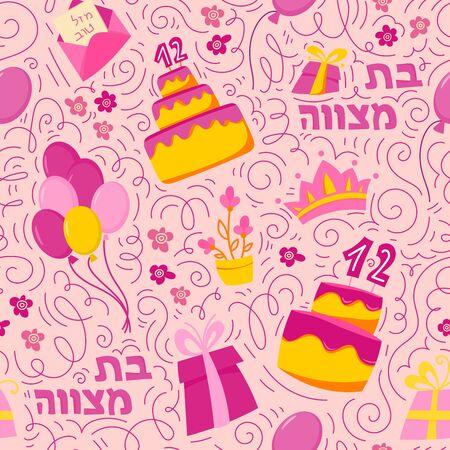 Bat Mitzvah Background