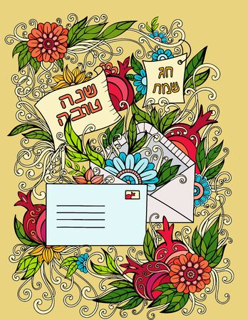 Rosh Hashanah greeting card 向量圖像