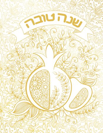 Rosh hashanah - Jewish New Year greeting cards design with golden pomegranate. Greeting text in Hebrew have a good year. Hand drawn vector illustration. 向量圖像