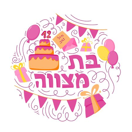 Bat Mitzvah greeting card. Hand drawn vector illustration. Cake with the number 12, balloons and gifts. Doodle style. Hebrew text: Bat Mitzhvah Ilustração