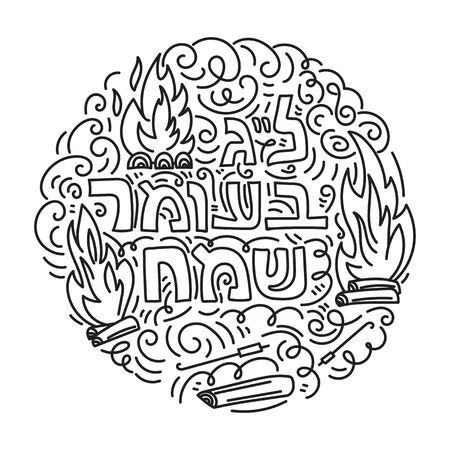 Lag Baomer card and coloring page in linear doodle style with bonfire and hebrew text Happy Lag Baomer. Black and white vector illustration.