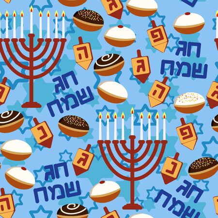 Hanukkah seamless pattern. Background with Hanukkah candles . Vector illustration for jewish holiday Hanukkah