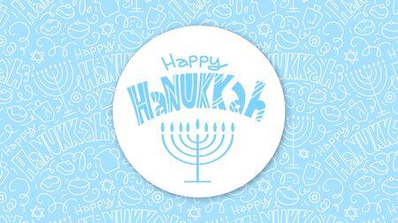Happy Hanukkah greeting card template design. Holiday symbols: menorah (candlestick), candles, donuts, gifts, dreidel. Hand drawn vector illustration 向量圖像