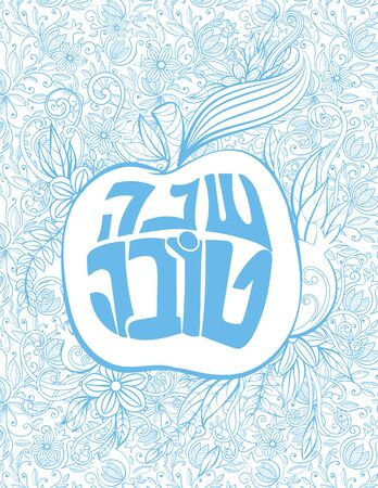 Rosh Hashanah greeting card. Rosh hashanah - Jewish New Year greeting cards design with apple. Greeting text in Hebrew have a good year. Hand drawn vector illustration. Blue color