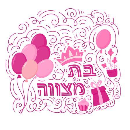 Bat Mitzvah greeting card. Hand drawn vector illustration. Doodle style. Hebrew text: Bat Mitzhvah Ilustração