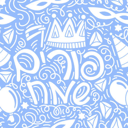 Purim seamless pattern with carnival mask, hats, grogger, crown, hamantaschen and Hebrew text Happy Purim. Monochrome vector illustration in hand drawn doodles stiyle. Blue background 版權商用圖片 - 156524255