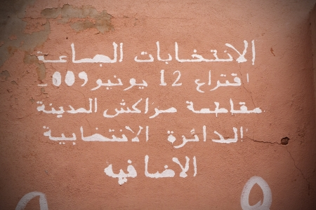 A written  in Arabic on a wall of the Souk of Marrakech, Morocco.