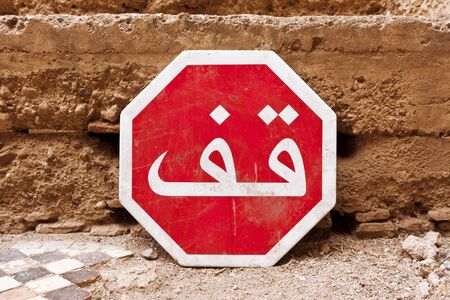 Stop sign in Arabic in Marrakech, Morocco