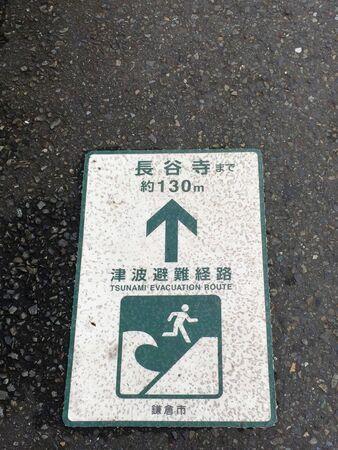 sea disaster: Tsunami warning sign