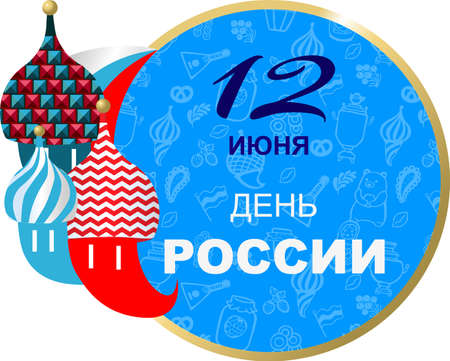 day of Russia on June 12