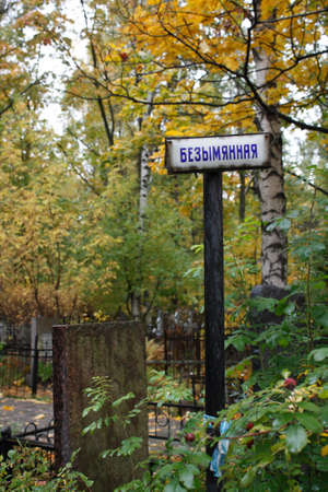 Nameless foot-path of the Theological cemetery in St.Petersburg Stock Photo - 3697093