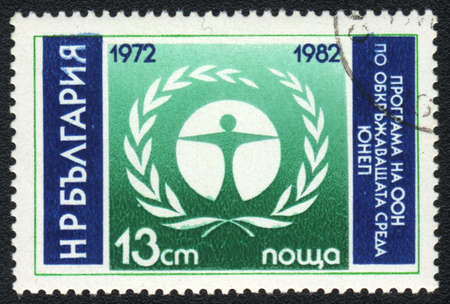 programme: BULGARIA - CIRCA 1982  A stamp printed in BULGARIA   shows United Nations Environment Programme, circa 1982
