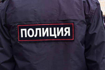 Policeman back view closeup