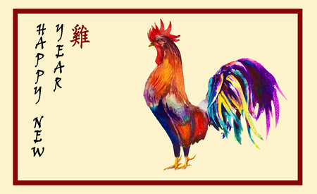 Rooster. Rooster Year. Chinese New Year of the Rooster. Watercolor Rooster New Year card. 版權商用圖片 - 67958754