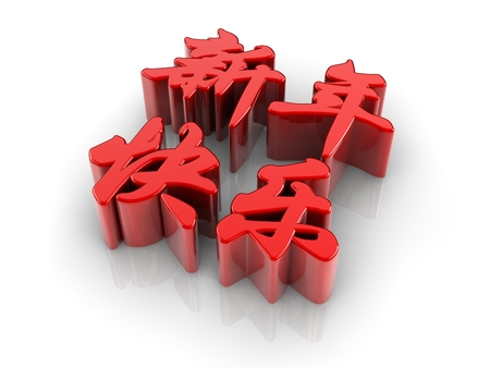 3d red Chinese Script which means Happy new year, is often used as decoration at Chinese new year. photo