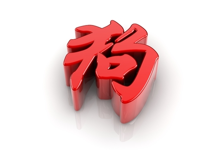 designate: red Chinese Script Gou, which means dog, one of the twelve animals symbolizing the Twelve Branches used to designate years in Chinese culture. Stock Photo